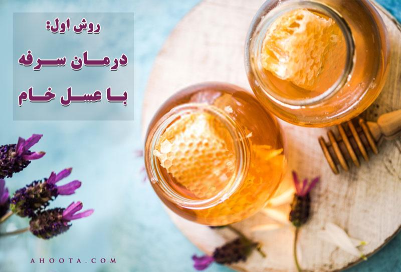 درمان سرفه با عسل خام