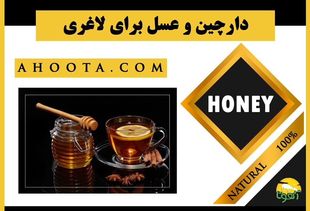 عسل برای لاغری