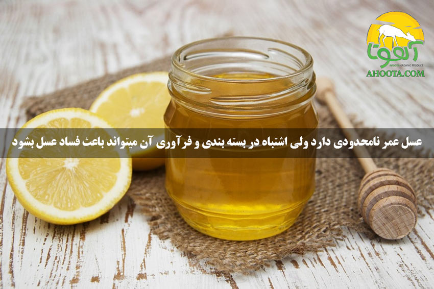 عسل طبیعی فاسد نمیشود