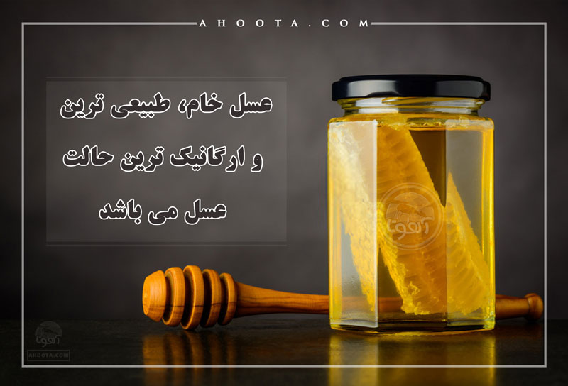 بهترین عسل ارگانیک