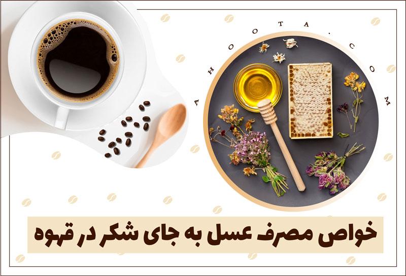 مصرف عسل با قهوه