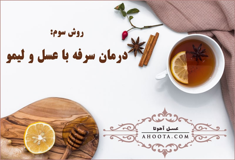 Treat cough with honey and lemon