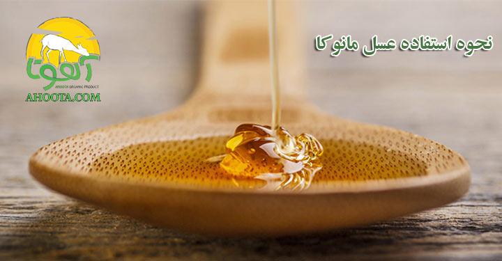 نحوه مصرف عسل مانوکا