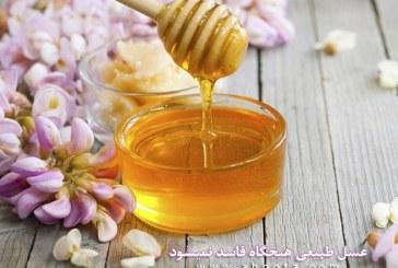 آیا میدانید عسل طبیعی فاسد نمیشود و تاریخ انقضا ند