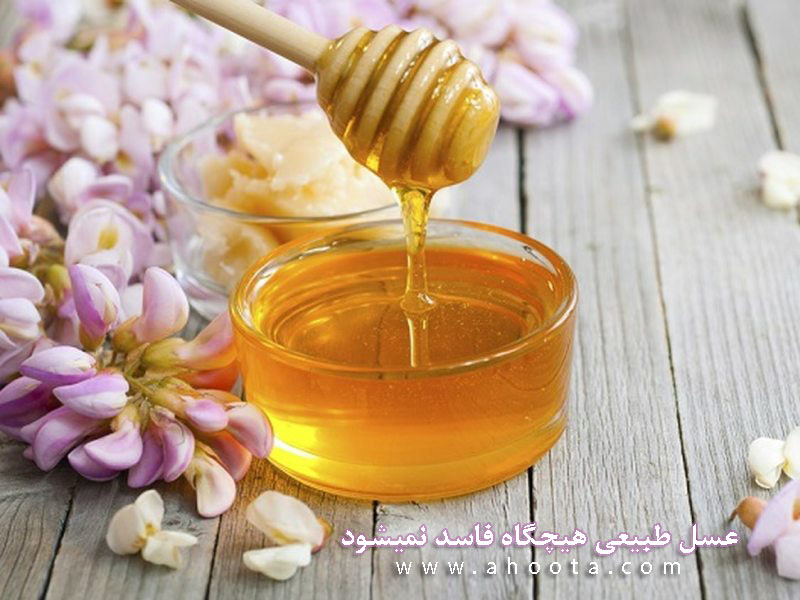 عسل خراب نمیشود