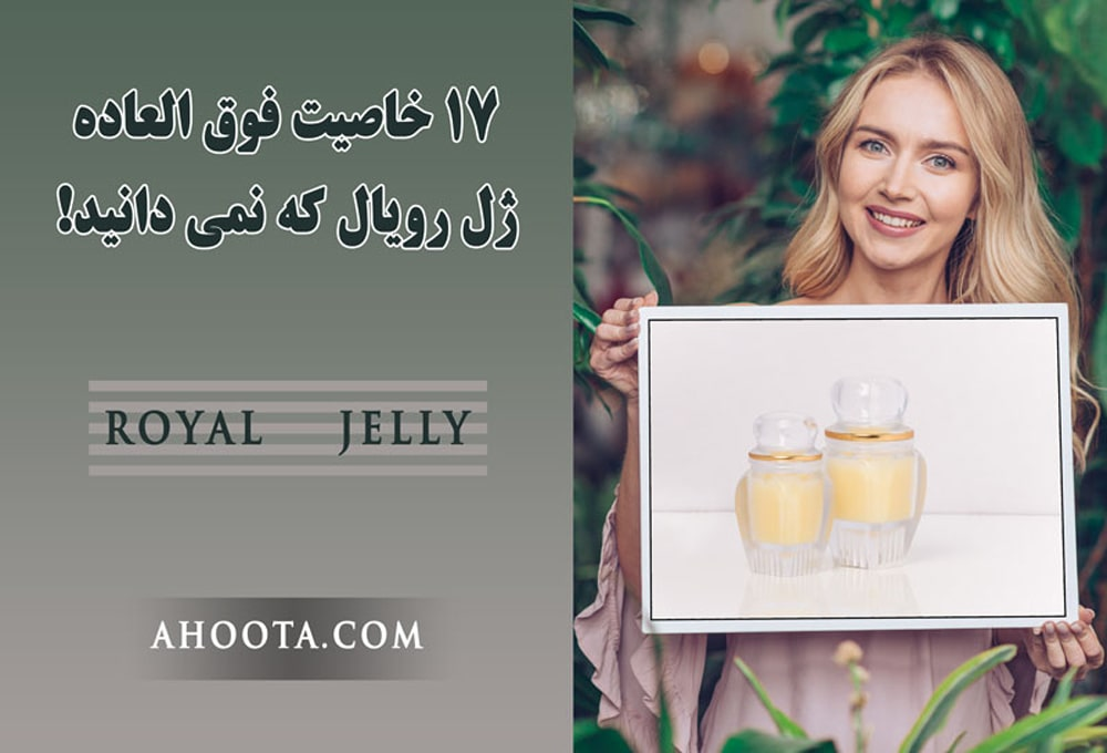 [تصویر:  17-Great-Features-of-Royal-Jelly-You-Dont-Know-1.jpg]
