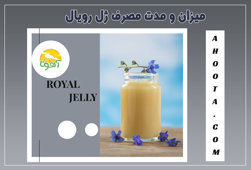 [تصویر:  Amount-and-duration-of-use-of-Royal-Jelly.jpg]