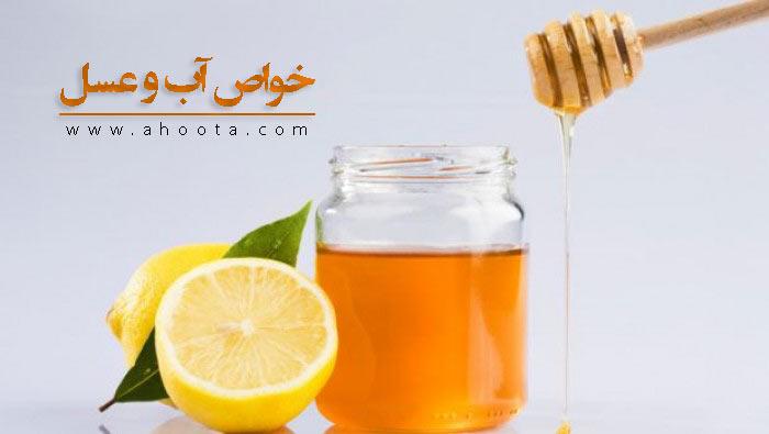 خواص آب و عسل