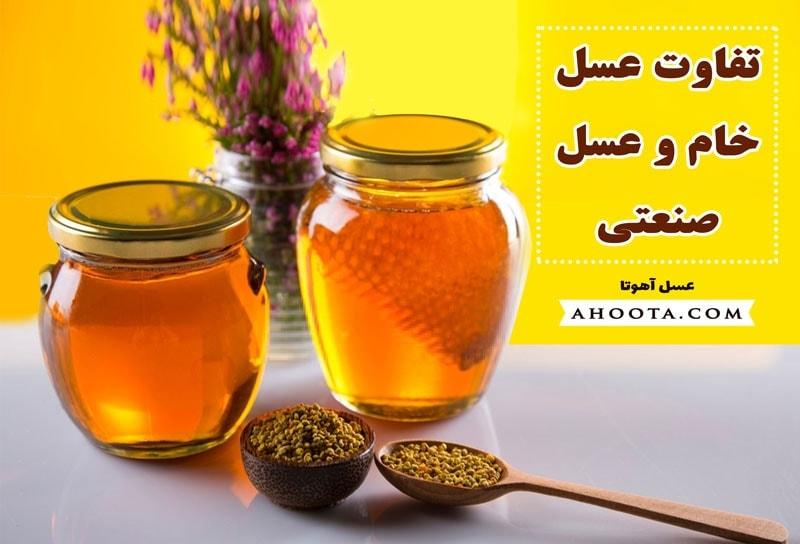 خواص عسل خام