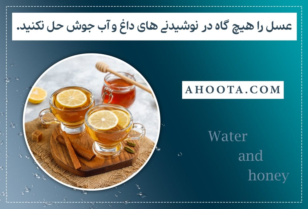 Disadvantages of adding honey to boiling water