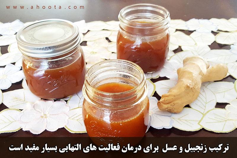 فواید عسل و زنجبیل