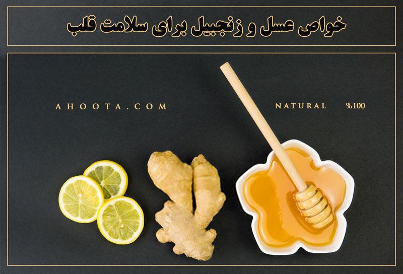 Honey and ginger for heart health
