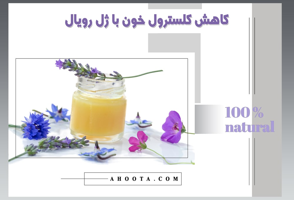 [تصویر:  Reduce-blood-cholesterol-with-royal-jelly.jpg]
