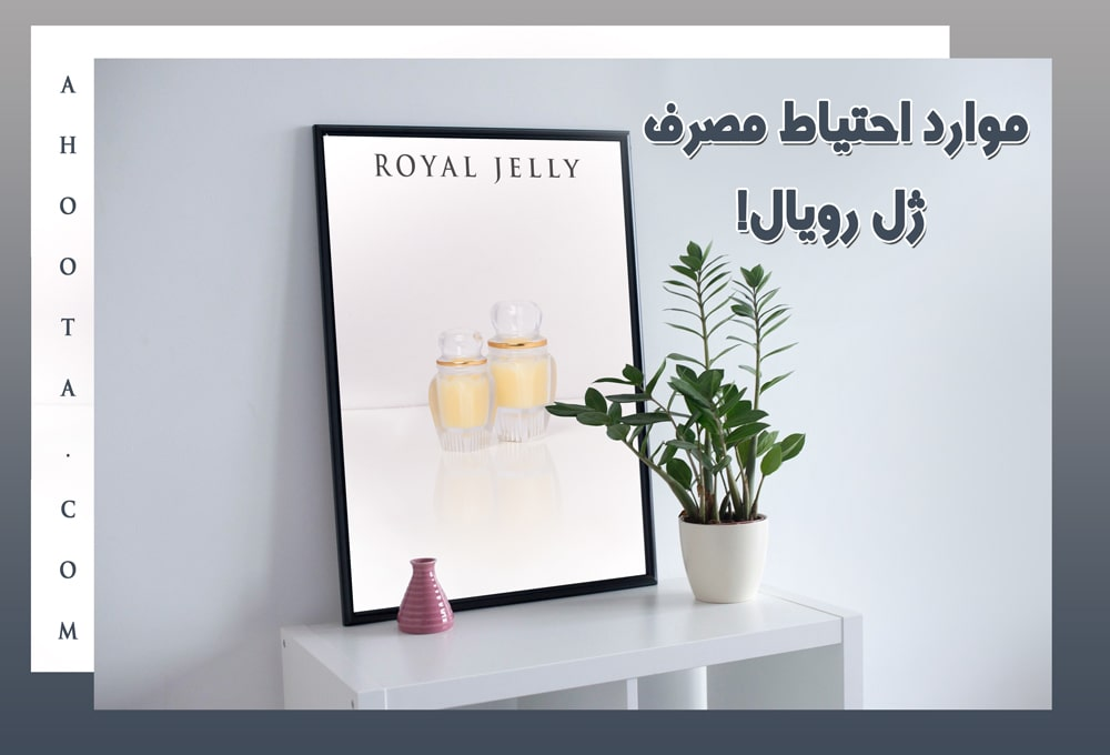 [تصویر:  Royal-jelly-cautions.jpg]