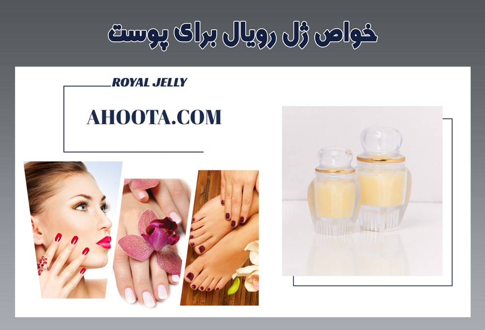 [تصویر:  The-benefits-of-royal-gel-for-the-skin.jpg]