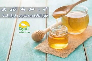 خواص آب و عسل و ۵ فایده شگفت انگیز آن