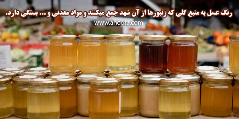 برترین رنگ عسل چیست