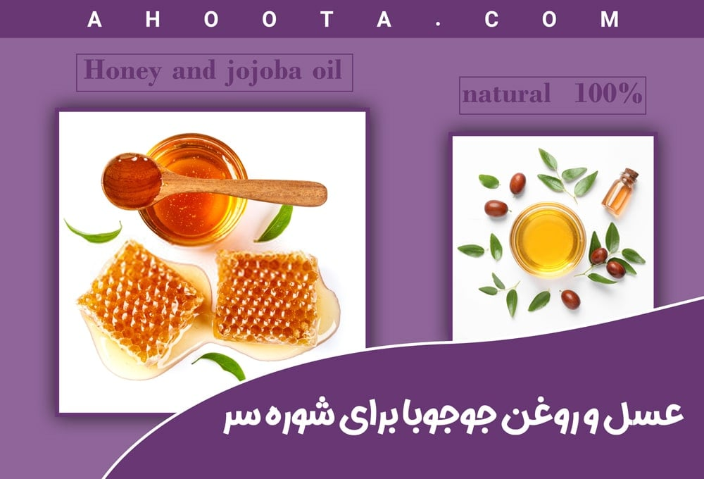 Honey and jojoba oil for dandruff
