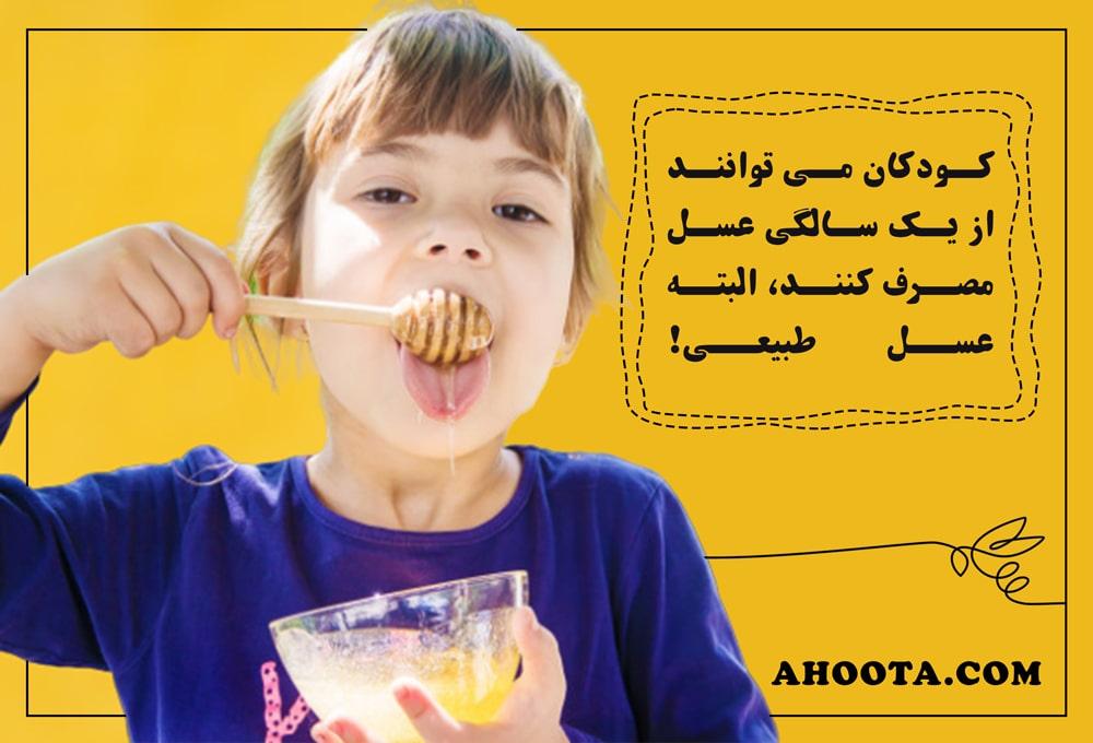 عوارض مصرف عسل برای کودکان