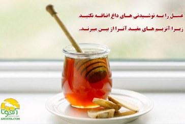 خواص و خطرات مصرف عسل برای خانم های باردار