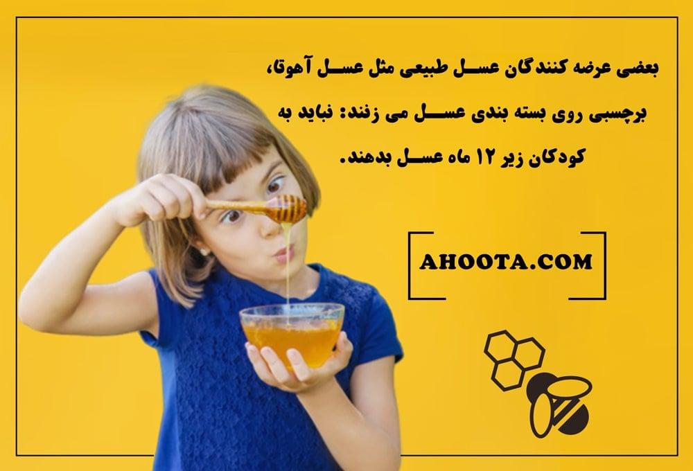 مصرف عسل برای یک سال