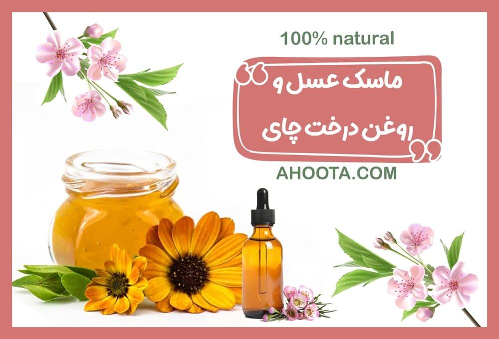 Honey mask and tea tree oil
