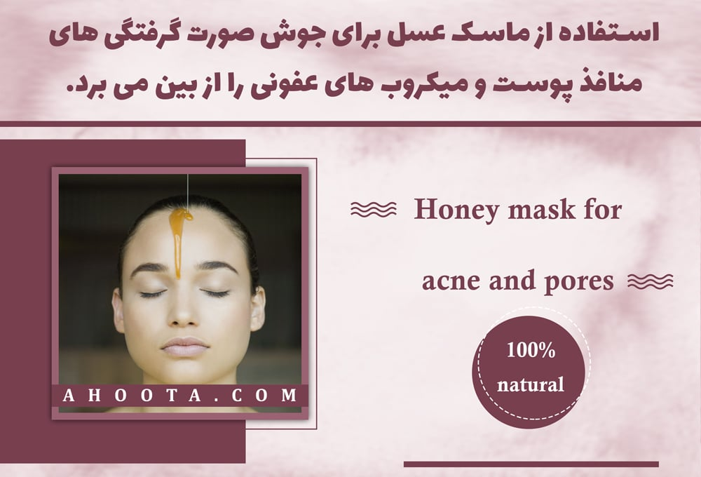 Honey mask for pimples