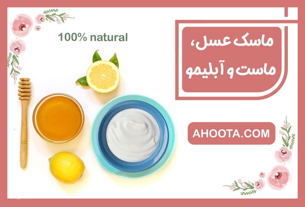 Honey yogurt and lemon juice mask