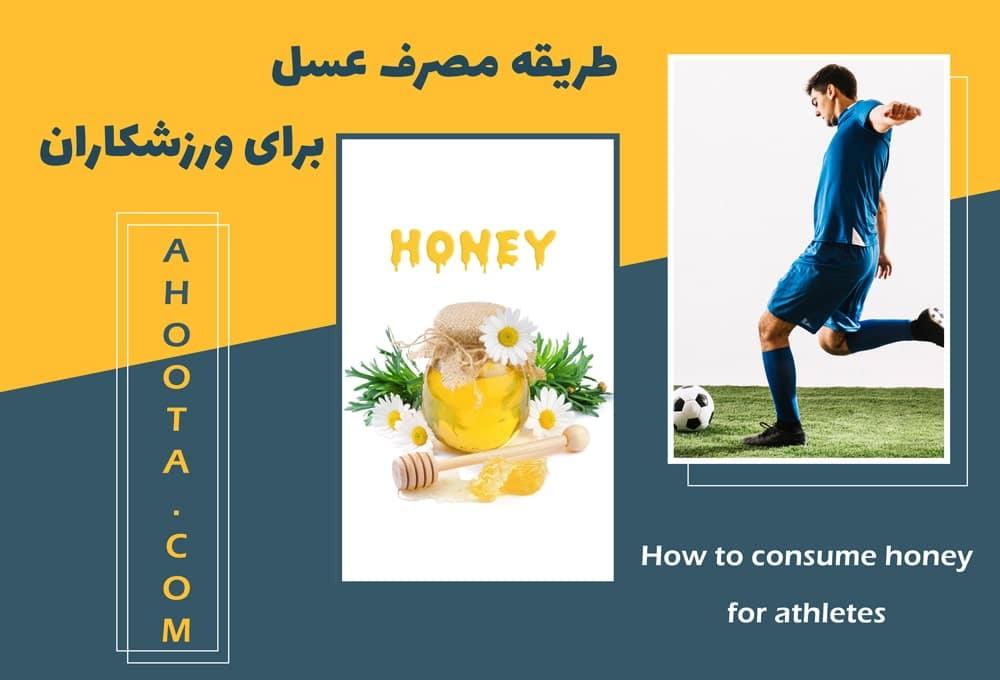 مصرف عسل برای ورزشکاران