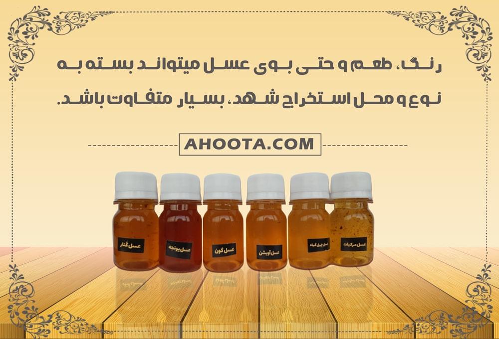 عسل تیره رنگ یا روشن