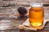 خواص عسل خام برای سلامتی انسان