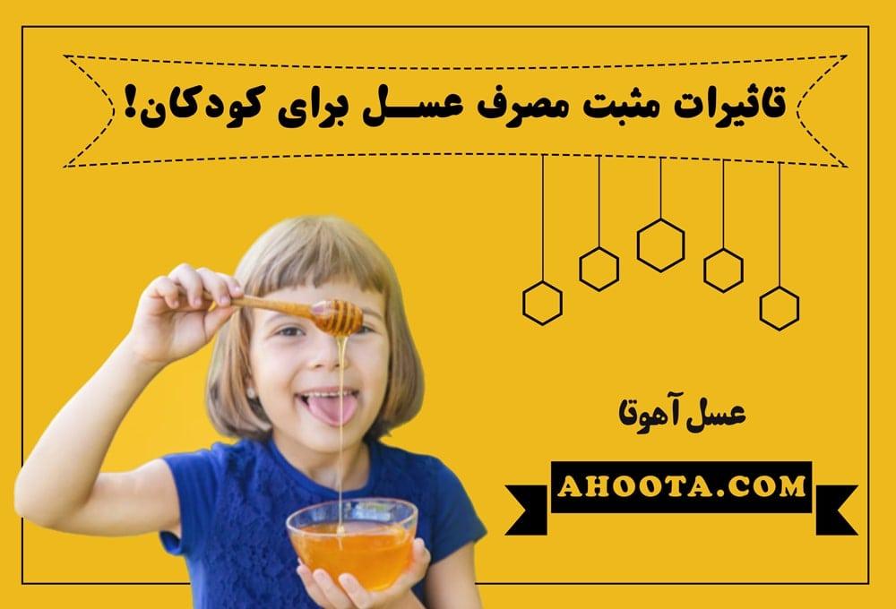 خواص عسل برای کودکان