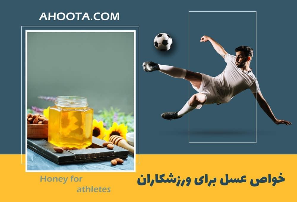 خواص عسل برای ورزشکاران
