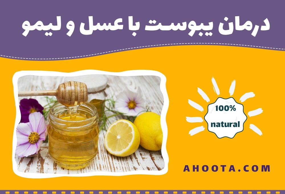 خواص عسل و لیمو