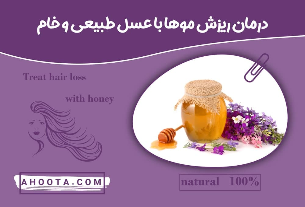 Treat hair loss with honey