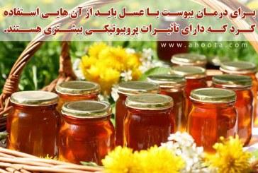 درمان یبوست با عسل طبیعی