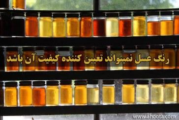 بهترین رنگ عسل کدام است؟