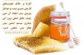 درمان اگزما با عسل طبیعی