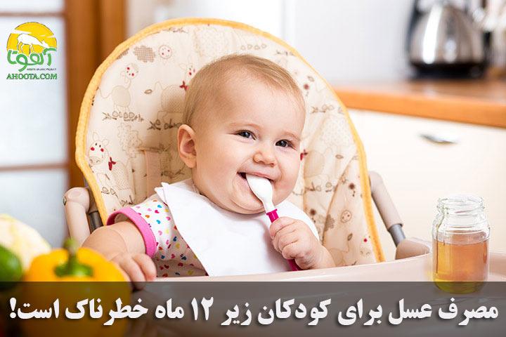 مصرف عسل برای کودکان خطرناک است