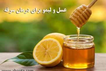 جایگزینی عسل و لیمو با شربت سرفه