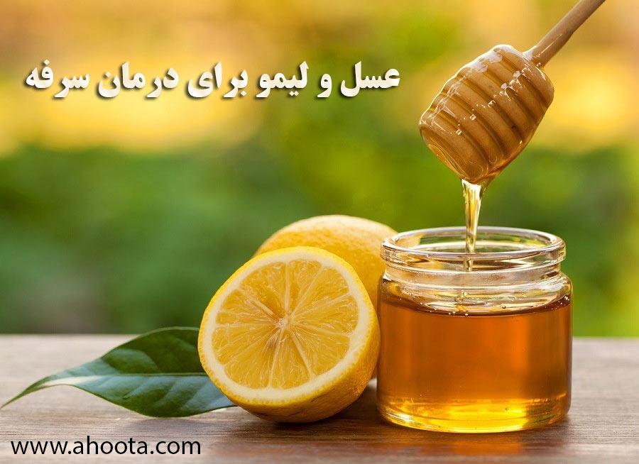 عسل و لیمو بجای شربت های سرفه