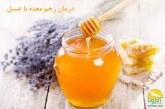 درمان زخم معده با مصرف عسل طبیعی