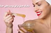 ماسک عسل برای روشن شدن پوست