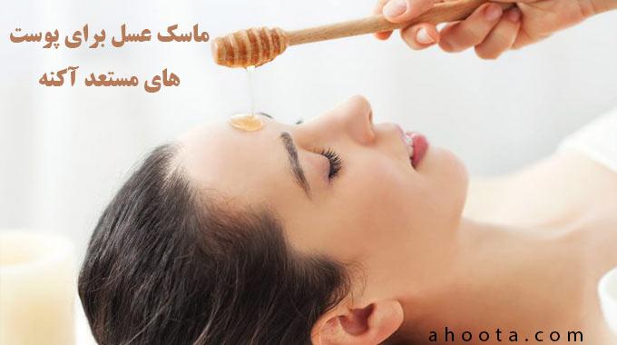 ماسک عسل برای روشن تر کردن پوست