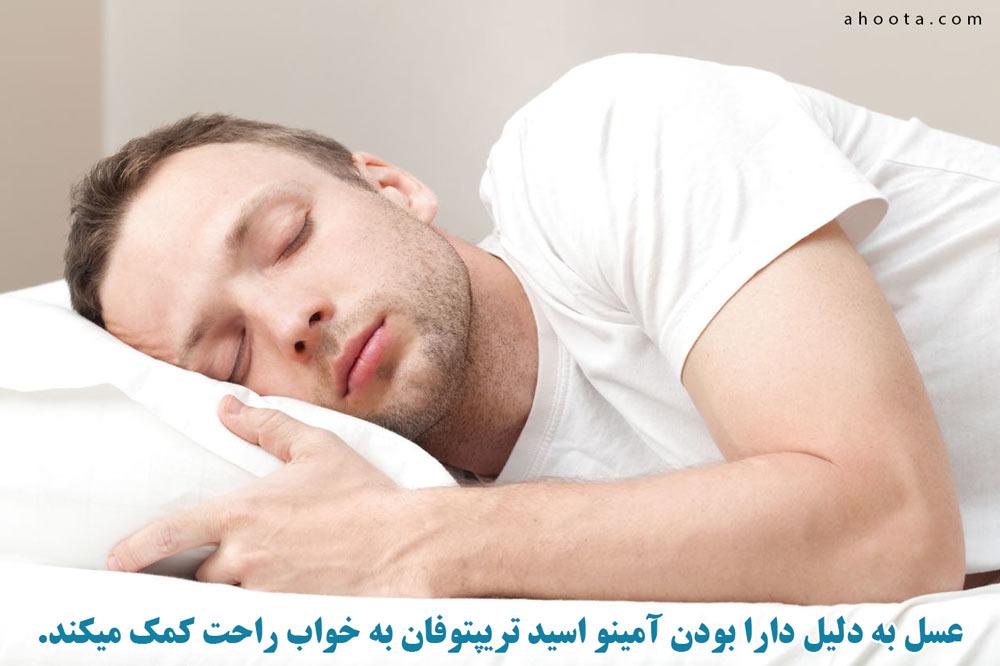 عسل برای درمان بی خوابی