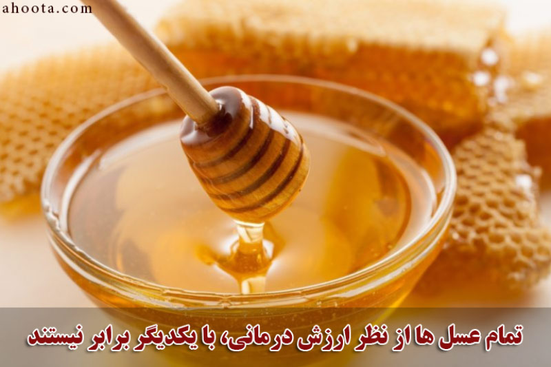درمان سریع تبخال باعسل