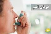 بره موم یک داروی طبیعی برای کنترل و درمان آسم است