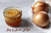 خواص عسل و پیاز