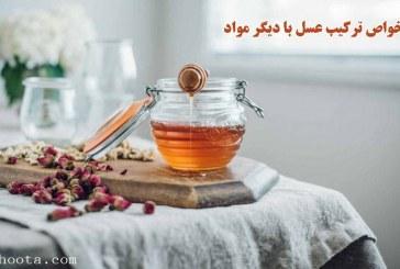 ۱۰ ترکیب عسل