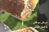 درمان سرطان با عسل طبیعی حقیقت دارد؟